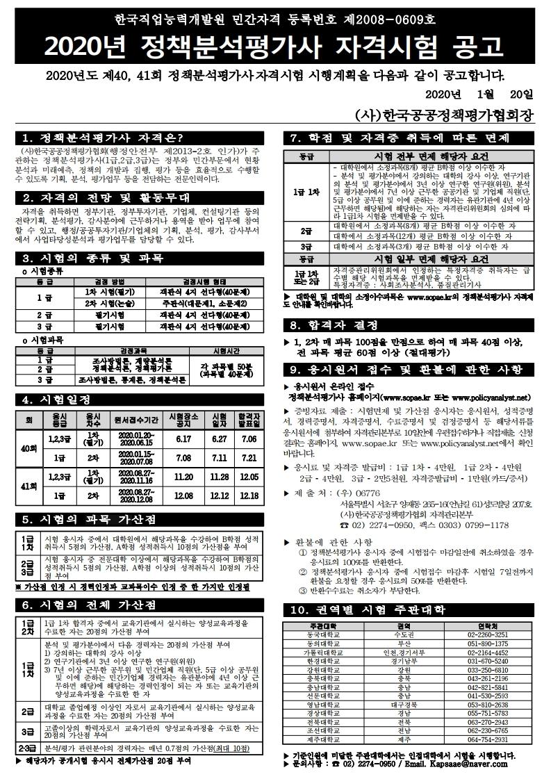 2020공고문.pdf_page_1.jpg