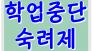[한국청소년정책연구원] 학업중단숙려제 정책홍보영상
