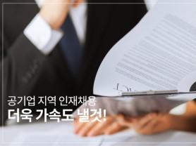 대전, 공공기관 지역인재 의무채용 5월 27일부터 시행